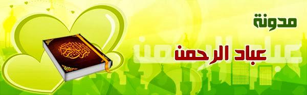 مدونة عباد الرحمن