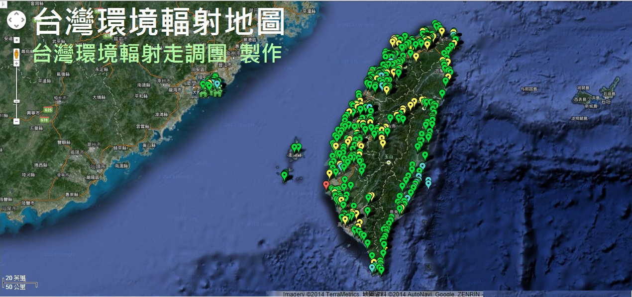 台灣環境輻射地圖