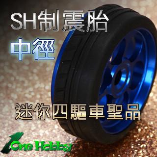 SH 制震胎-中徑