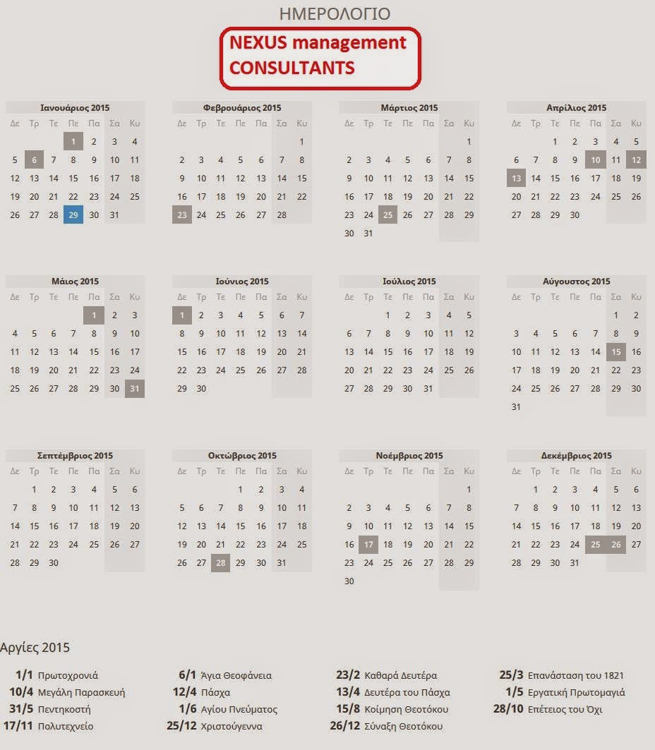 Ημερομηνίες λήξης, Παράταση στην προθεσμία υποβολής φορολογικών δηλώσεων, εργασιακά, 2015,