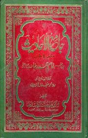 Jamia Al Hadees Complete Islamic Book By Imam Ahmad Raza Khan