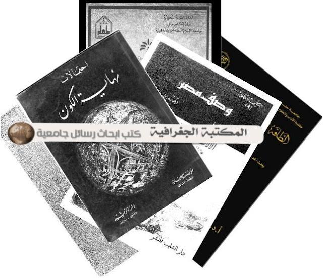 اكبر مكتبة جغرافية عربية شبكة