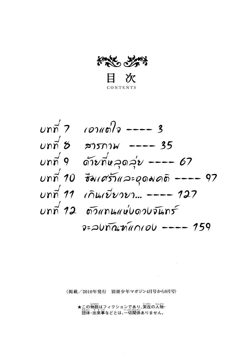 อ่านการ์ตูน Aku no Hana 07 ภาพที่ 3