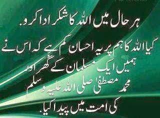 Islamic Quotes Islamic Quotes In Urdu Islamic Wallpapers