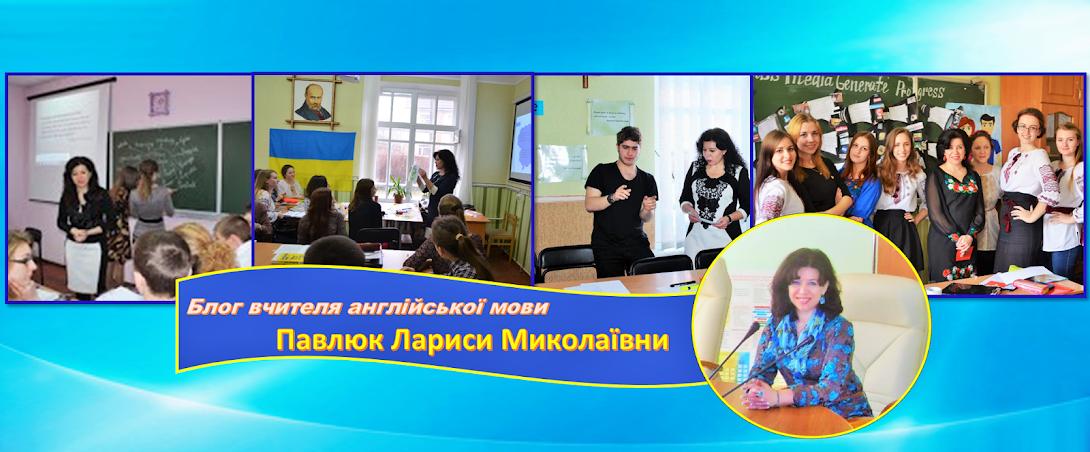 Блог вчителя англійської мови Павлюк Лариси Миколаївни