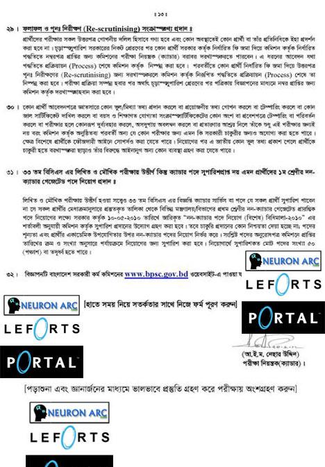 419779 10150695671750923 74 33rd BCS Preliminary Circular Bangladesh