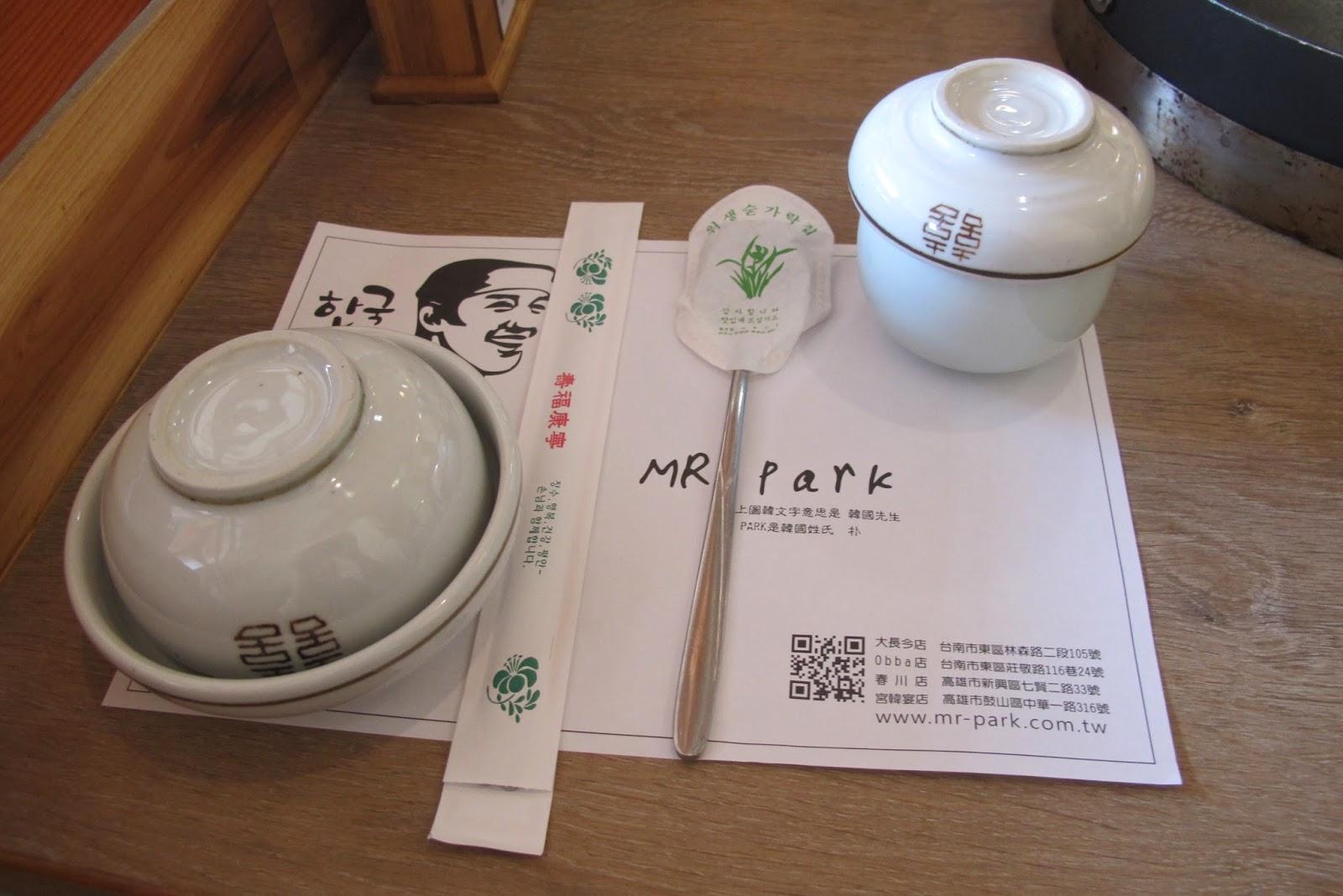 helloworld: 高雄食記:Mr.PARK 宮韓宴店~ 韓國料理~有炒 ...