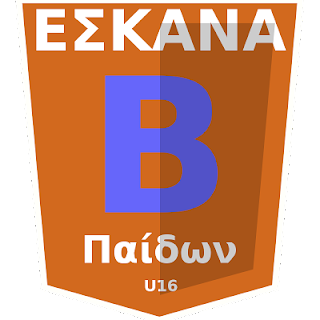 Β΄ ΠΑΙΔΩΝ ΕΣΚΑΝΑ 2015-16