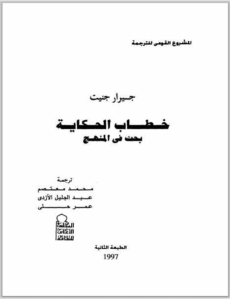 خطاب الحكاية ( بحث في المنهج ) - جيرار جنيت pdf