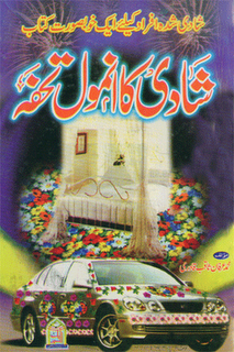 """ Shadi Ka Anmol Tuhfa "" And Written By M . Irfan Saqib Qadri"