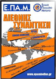 Oλόκληρη η Διεθνης Συνάντηση των Αθηνών