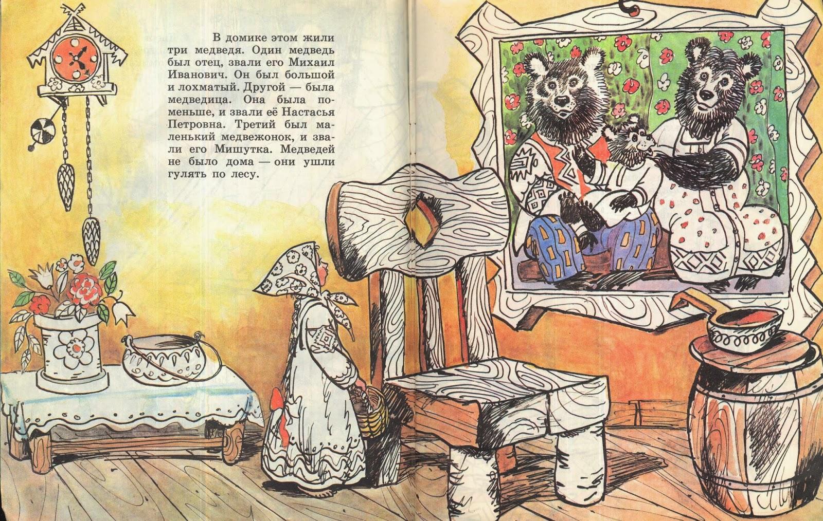 сказка для детей онлайн смотреть: