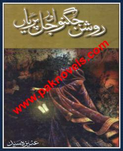 Roshan Jugnu Aor Jal Paryian by Aneeza Syed