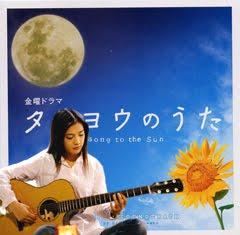 Taiyou no Uta Midnight Sun Cover