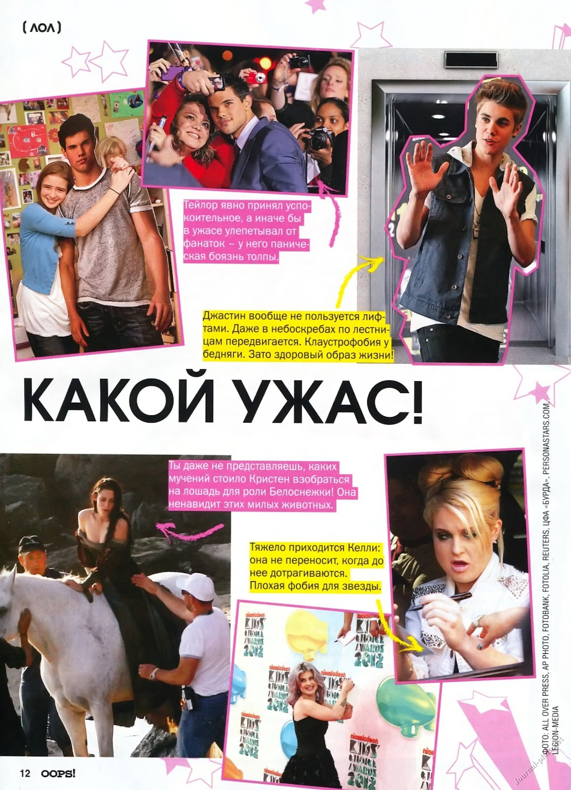 http://2.bp.blogspot.com/-i1C223u_t6k/UEKQaBjedeI/AAAAAAAAFs8/DfDWZRegcbo/s1600/Oops912_Jurnalik.Ru_page_11.jpg