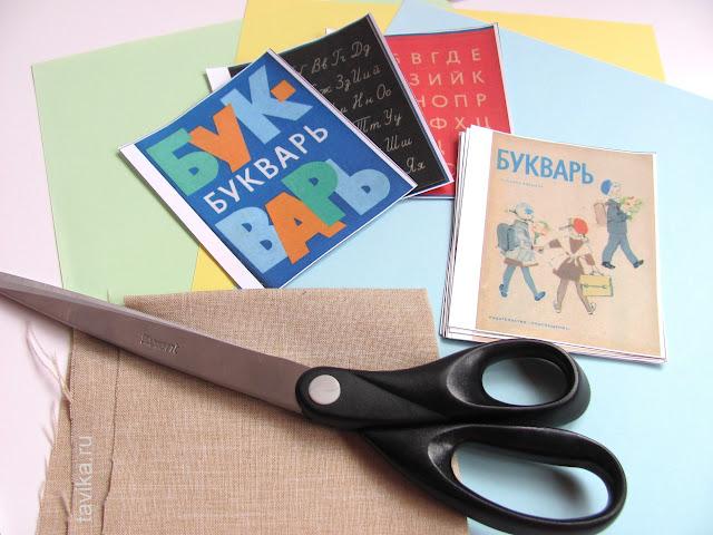 как сделать игрушечные учебники