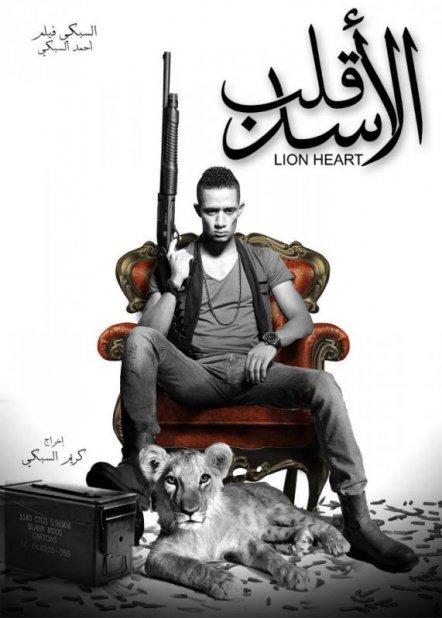 فلم قلب الاسد من موقع ماى ايجى films Qalb alasad myegy