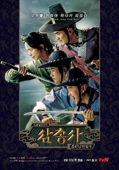 detail k drama judul k drama 삼총사 the three musketeers revised