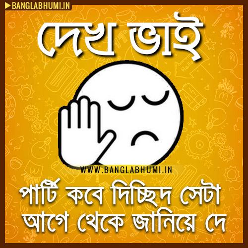 Dekh Bhai Bangla Funny Photos For Facebook