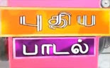 new songs tamil New Tamil Songs 06 04 2013 | Puthiya Paadal Raj TV