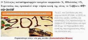 Ο Σύλλογος καταστηματαρχών κουρέων κομμωτών Ν. Φθιώτιδας -Ν. Ευρυτανίας σας προσκαλεί στην ετήσια κ