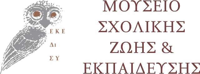 Μουσείο Σχολικής Ζωής και Εκπαίδευσης, Τριπόδων 23, Πλάκα, Αθήνα