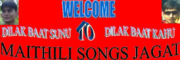 maithili songs jagat