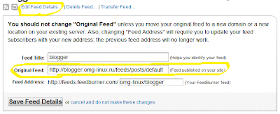 Как обрезать фид Blogger в Feedburner