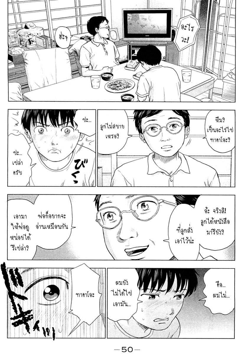 อ่านการ์ตูน Aku no Hana 02 ภาพที่ 6