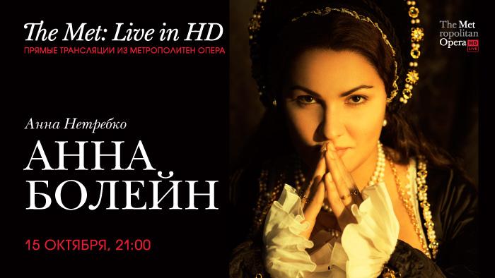 Donizetti : Anna Bolena-Marco Armiliato - New York, 2011