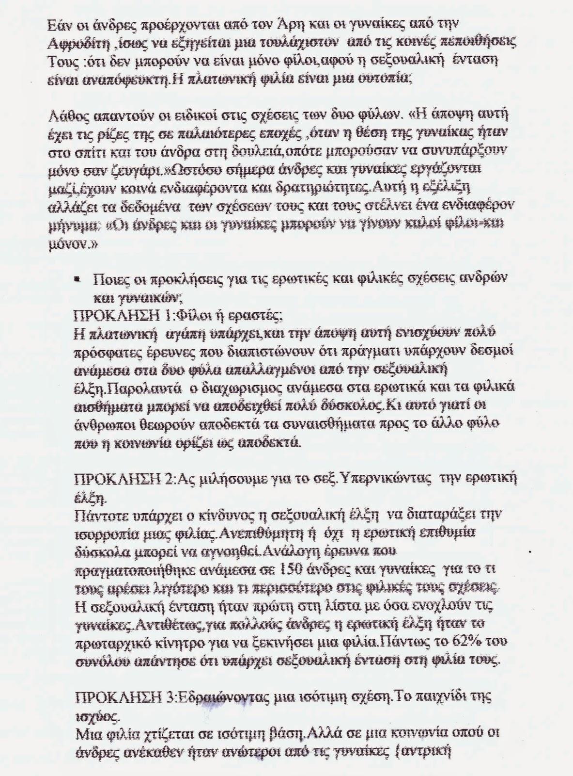 AΝΤΡΕΣ - ΓΥΝΑΙΚΕΣ