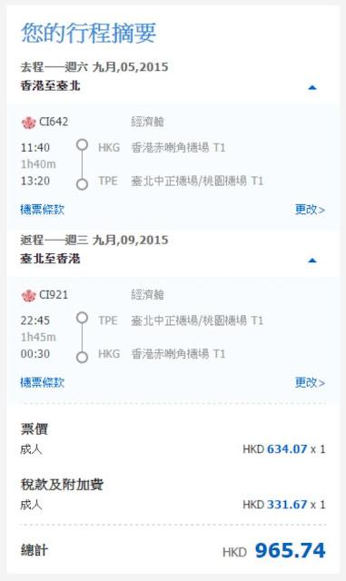 中華航空 China Airlines香港往返 台北 HK$634起(連稅 HK$966)