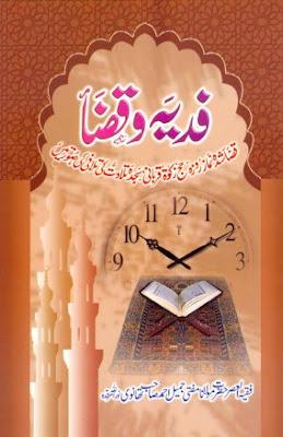 Fiddya o qaza Islamic book