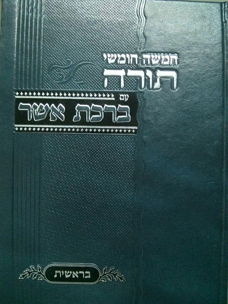 """ספר """"ברכת אשר"""" - הערות והארות על סדר הפסוקים, ובעיקר על פירוש רש""""י לתורה"""