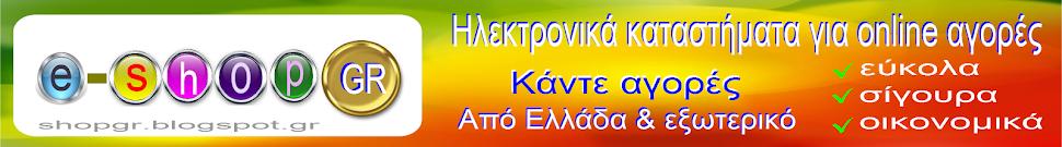 e-shop Gr