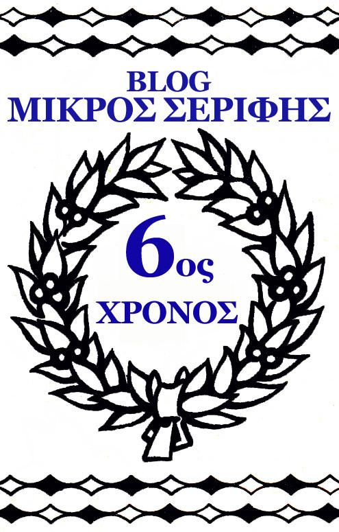 6 ΧΡΟΝΙΑ ΜΑΖΙ ΣΤΟ ΔΙΑΔΙΚΤΥΟ