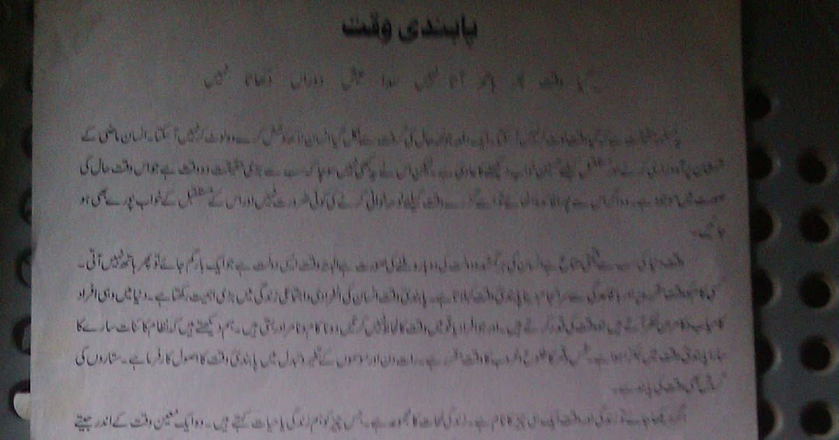 waqt ki pabandi urdu mazmoons Waqt ki pabandi urdu essay waqt ki pabandi poetry urdu important urdu  essays for class 10 2015 / why not try order a custom urdu essay mazmoon  urdu.