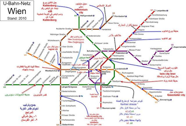 خريطة مترو فيينا
