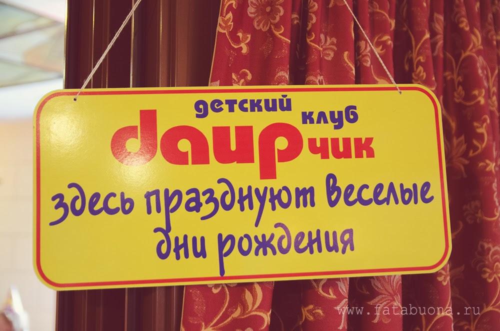"""День рождения в """"Даире"""""""