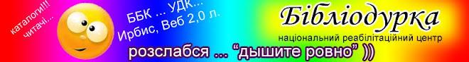 БібліоDurka :)