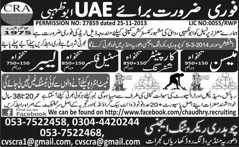 FIND JOBS IN PAKISTAN STEEL FIXER LABOUR JOBS IN PAKISTAN LATEST JOBS IN PAKISTAN
