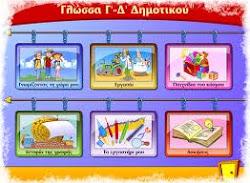 ΓΛΩΣΣΑ Γ΄-Δ΄ΔΗΜΟΤΙΚΟΥ