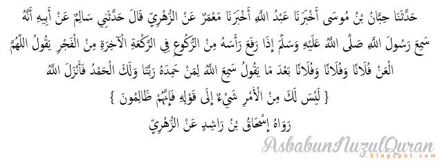 Quran Surat ali 'Imran ayat 128