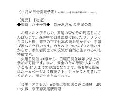 日経デュアル掲載記事詳細はこちら
