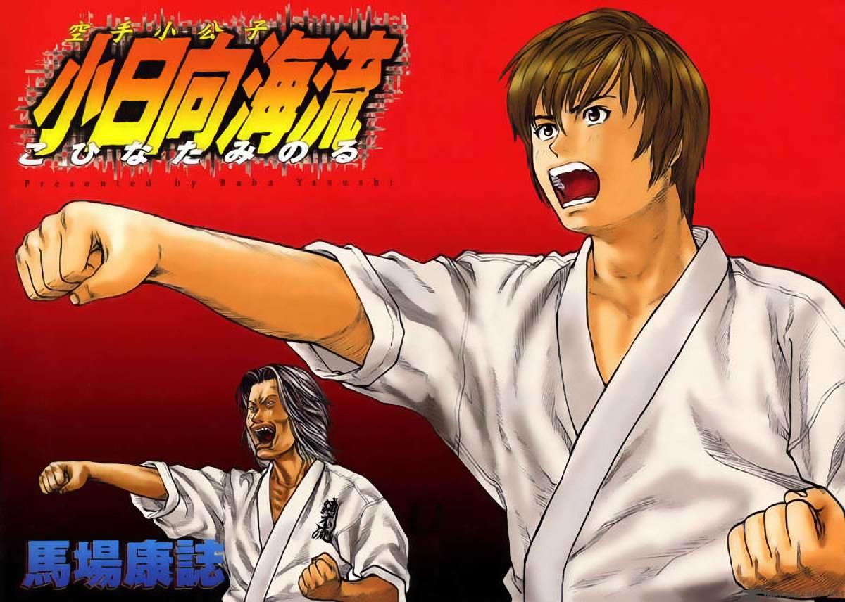 Karate Shoukoushi Kohinata Minoru chap 1 Trang 5