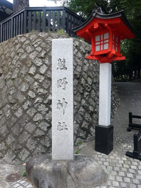 熊野神社,社号標,灯篭,新宿〈著作権フリー無料画像〉Free Stock Photos