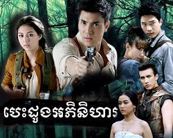 [ Movies ] Besdong Aphiniha - Thai Drama In Khmer Dubbed - Thai Lakorn - Khmer Movies, Thai - Khmer, Series Movies