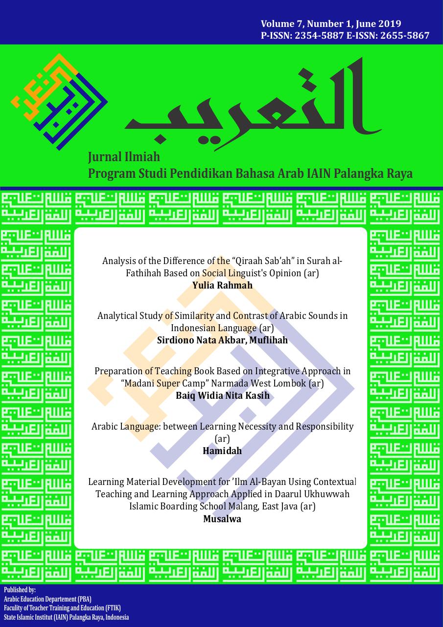 Jurnal Al-Ta'rib (PBA)