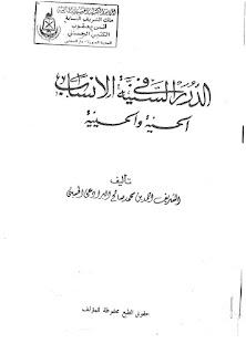 حمل الكتاب الدرر السنية في الأنساب الحسنية والحسينية - أحمد بن صالح البرادعي الحسيني
