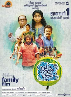 AzhaguKuttiChellam Tamil Movie Review and Ratings